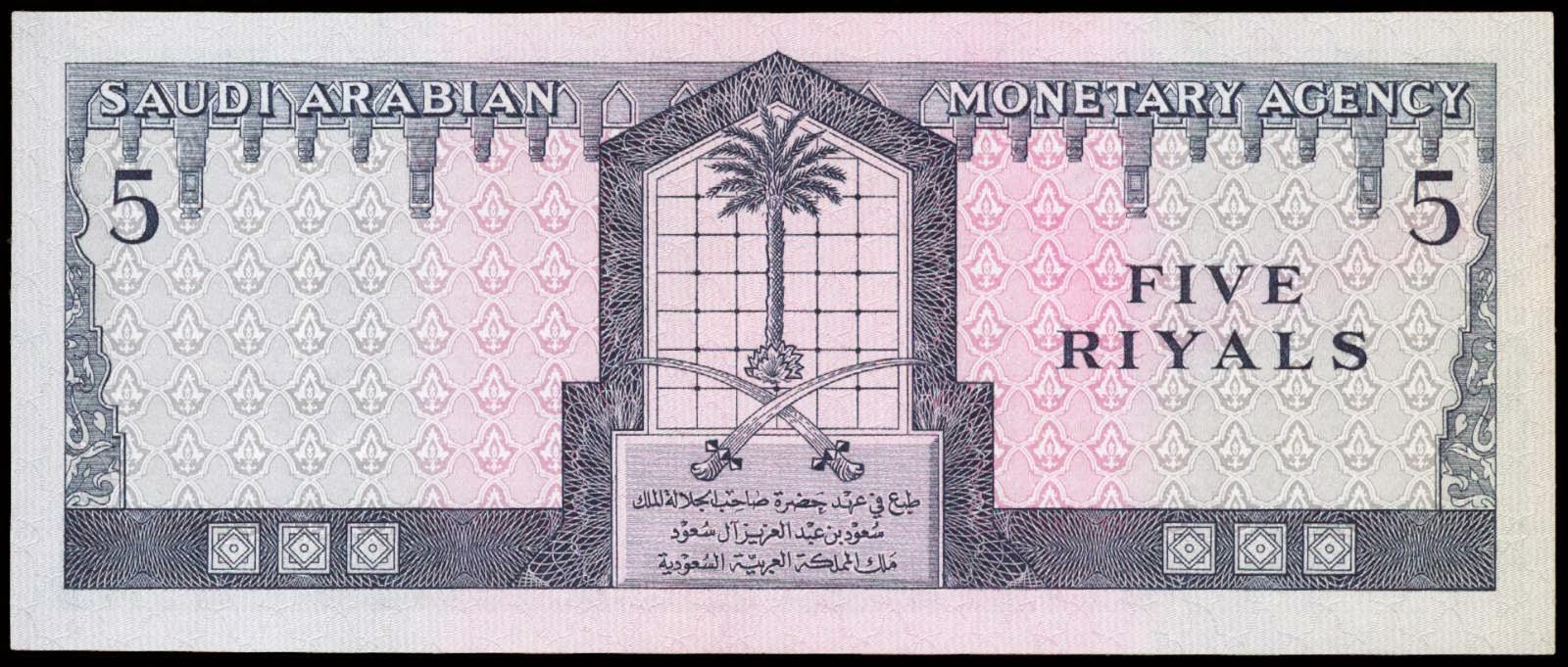 Saudi Arabia money currency 5 Riyals banknote 1961