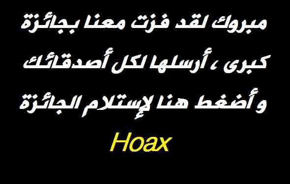 What-is-Hoax-Definition-ما-هي-الخدعة