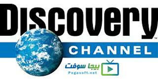 تردد قناة ديسكفري الجديد 2019 بالعربي