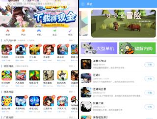 騎士助手 App