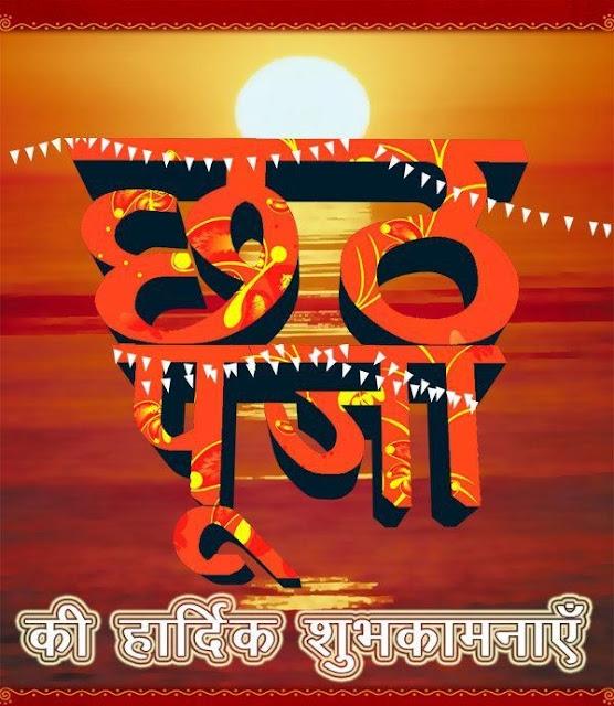 Chhath-Puja-Timings