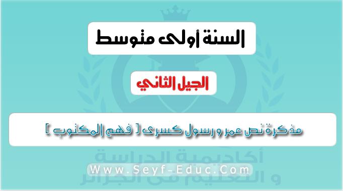 مذكرة نص عمر و رسول كسرى ( فهم المكتوب ) في اللغة العربية للسنة الاولى متوسط الجيل الثاني