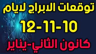 توقعات الابراج لايام 10-11-12 كانون الثاني-يناير 2019
