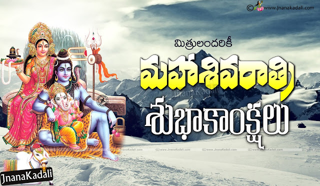 sivaraatri subhakankshalu, best latest sivaraatri greetings quotes with hd wallpapers