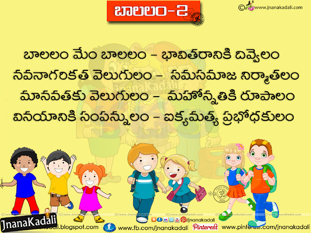 Rhymes in Telugu, Telugu School Children Rhymes, best telugu Children Rhymes with hd wallpapers