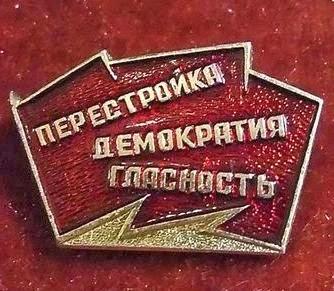 Колбасно-демократическая революция