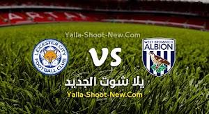 نتيجة مباراة وست بروميتش ألبيون وليستر سيتي اليوم بتاريخ 13-09-2020 في الدوري الانجليزي