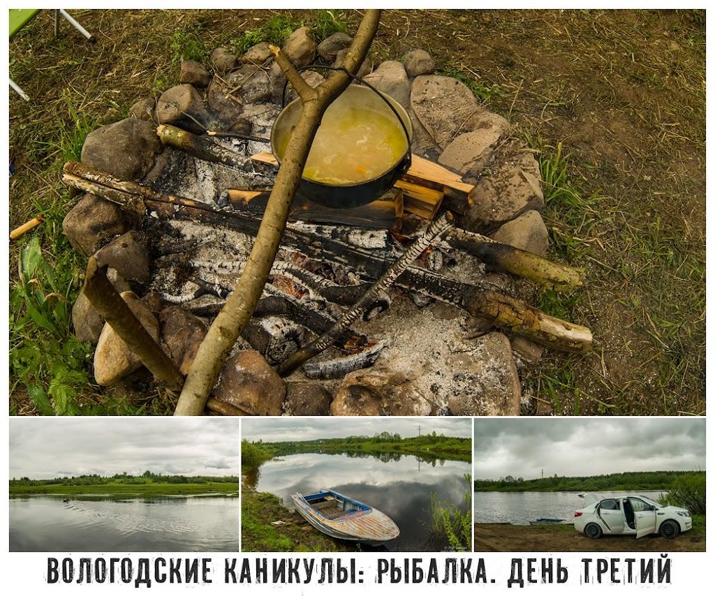 Вологодские каникулы: Рыбалка. День третий