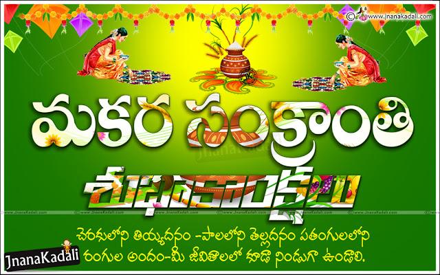 Telugu Sankrathi Festivals 2017 All Greetings and Quotations Cards, Telugu Latest Sankranthi Wallpapers and Images, Happy Sankranthi Best Telugu Images, Kanuma Telugu Messages and Greetings,Telugu Makara Sankranthi Wishes Images, Makara Sankranthi Greetings in Telugu, Happy Pongal Messages and Greetings in Telugu Language, Telugu Happy Makara Sankranthi Thoughts,Telugu Language Happy Sankrathi Wishes with Kites images, Happy Sankrathi to my Friend in Telugu Language, Telugu Latest Sankrathi Wishes and Messages, Sankrathi Songs