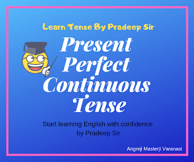 मैं आज आपको हिन्दी माध्यम से present perfect continuous tense का प्रयोग करना सीखाऊँगा । मैं उम्मीद करता हूँ कि इस post को पढ़ने के बाद बहुत आसान हो जाएगा |