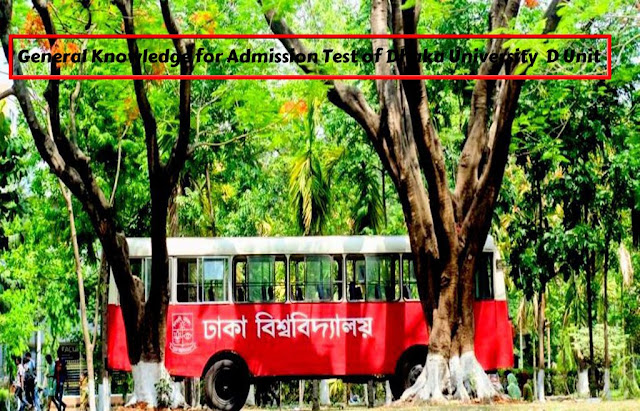 General Knowledge for Admission Test of Dhaka University  D Unit