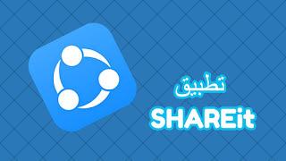تطبيق SHAREit-طريقك