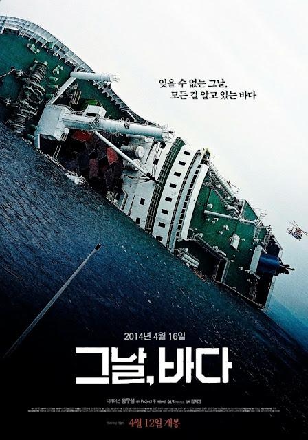 韓國導演挑戰世越號沉沒真相《那天 大海》躍上大螢幕本月上檔