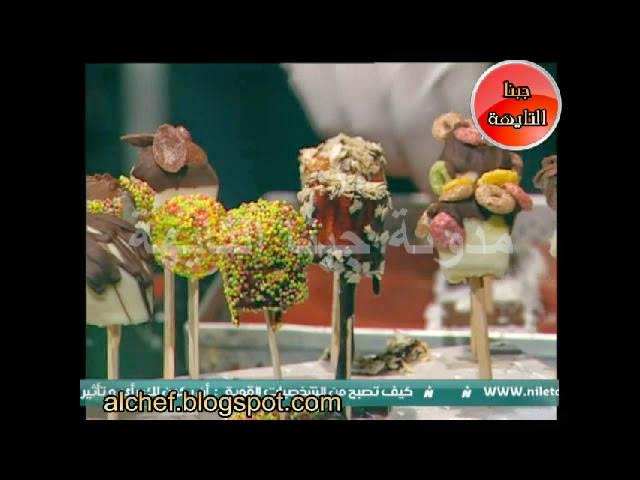طريقة عمل لولى بوب كيك فيديو للشيف خالد على-لولى بوب كيك  بالصور-فيديو طريقة عمل لولى بوب كيك للشيف خالد على-بوب كيك-طريقة عمل كيكة لولى بوب-مصاصات لولى بوب -لولى بوب ستيك-lollipop cake
