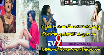 Niharika Special Interview About Her Personal Life And Gossips