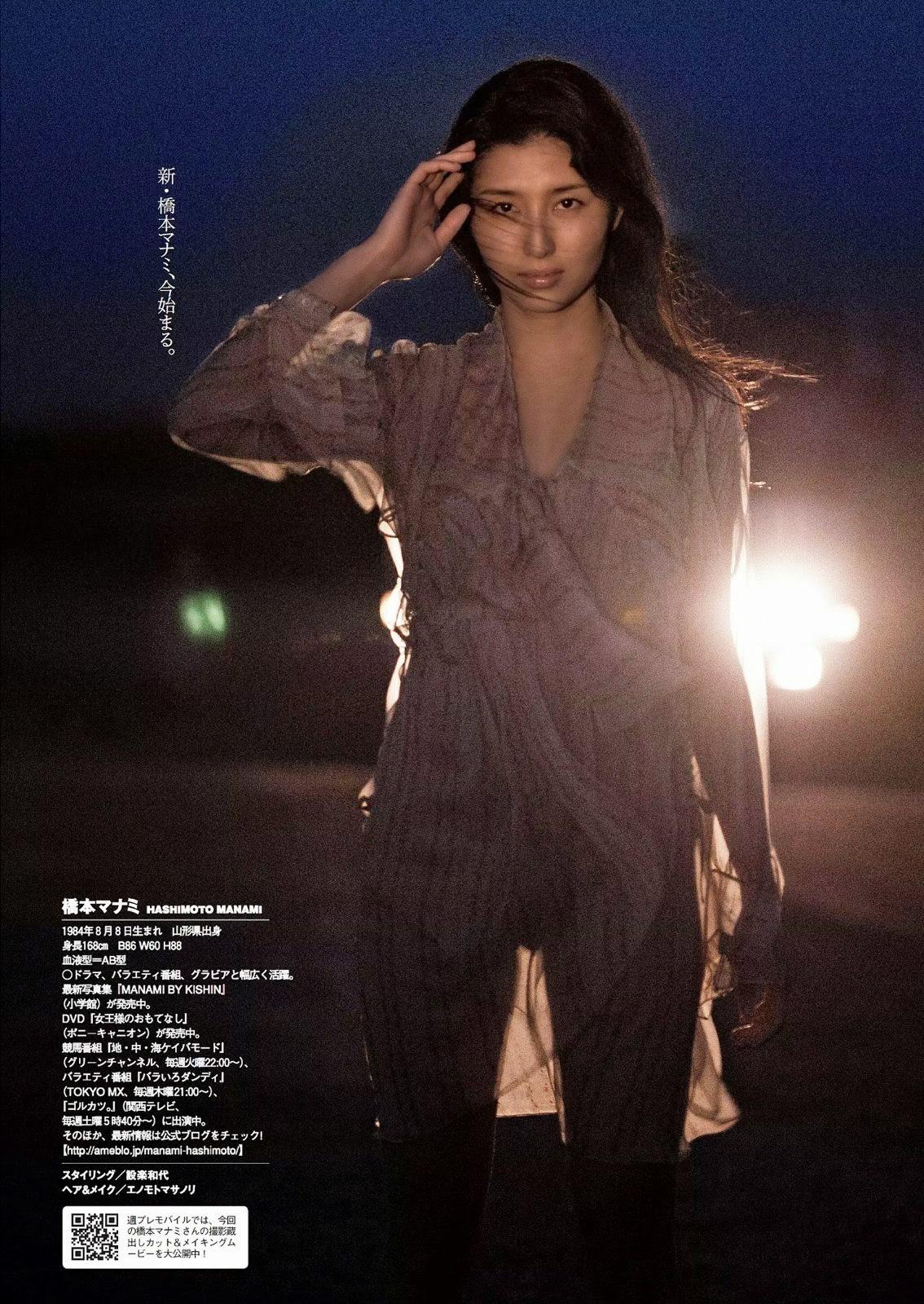 Hashimoto Manami 橋本マナミ Weekly Playboy 週刊プレイボーイ No 18 2015 Images 6