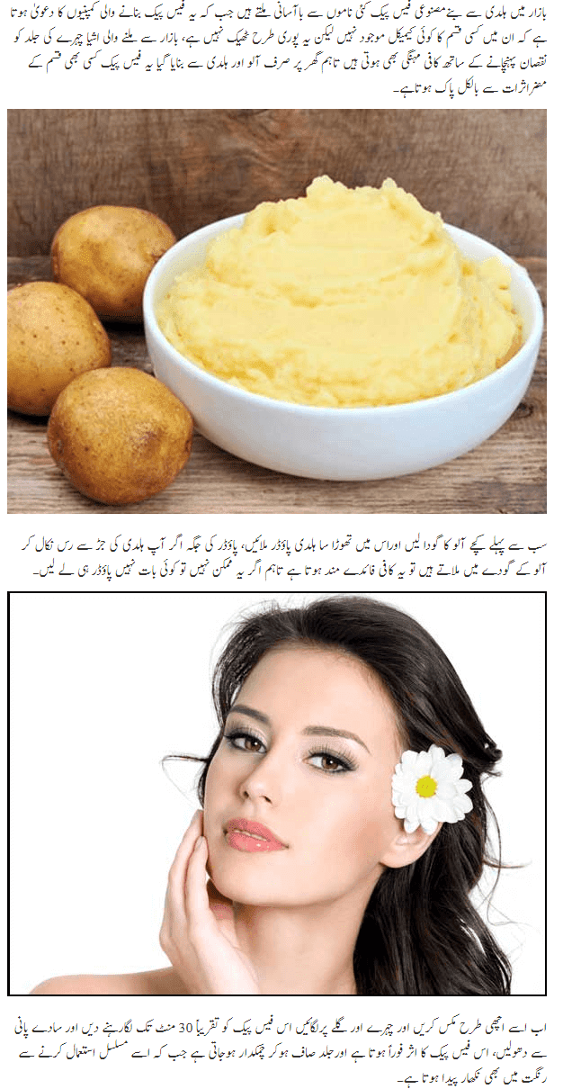 Get Face to Glow with Potato & Turmeric, within a couple of minutes, Potato and Turmeric both are very important things for your kitchen and kitchen remains incomplete without these two items. These things splendor your kitchen and also glow your face, skin and body.