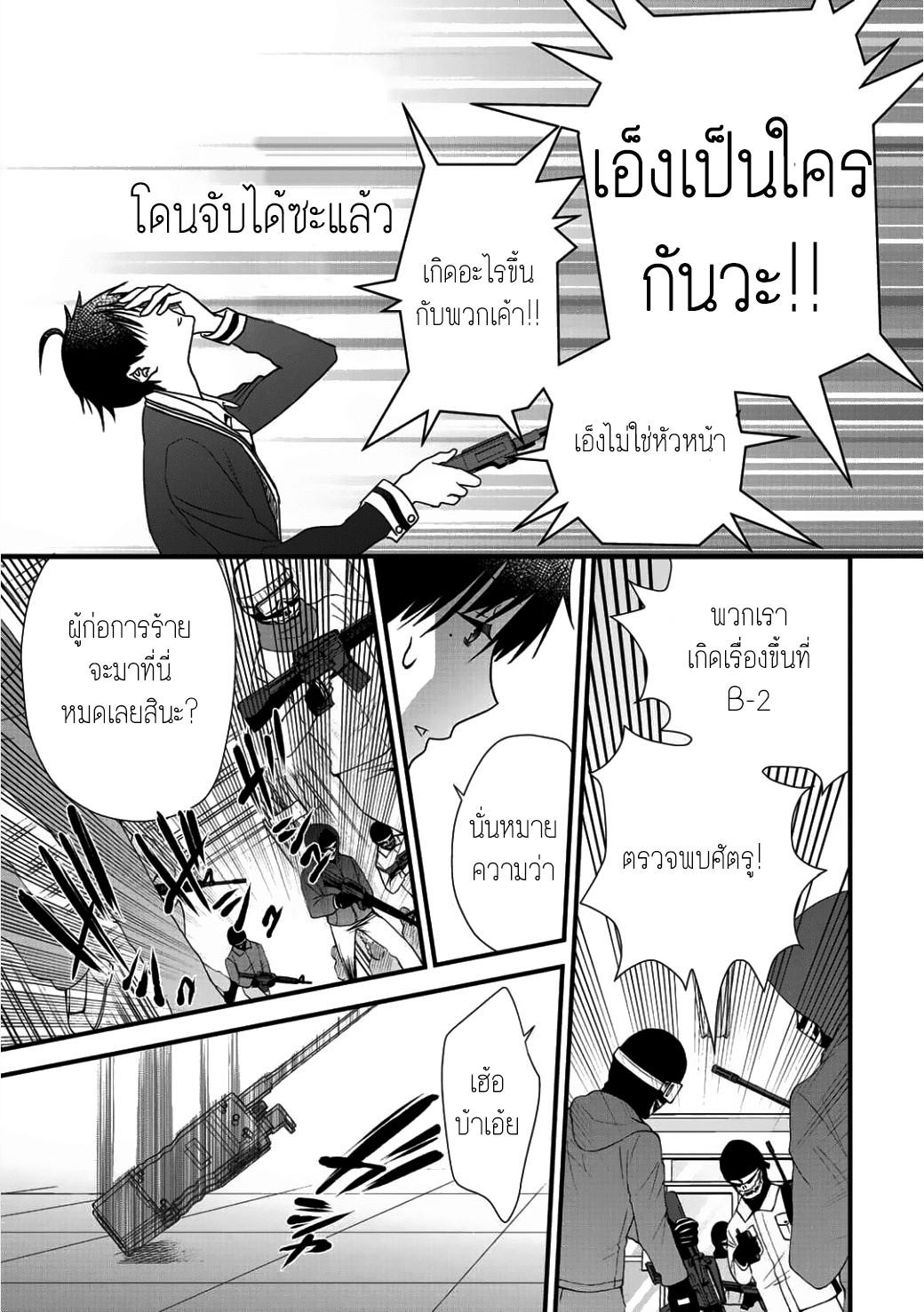Class ga Isekai Shoukan sareta Naka Ore dake Nokotta n desu ga ตอนที่ 2 TH แปลไทย