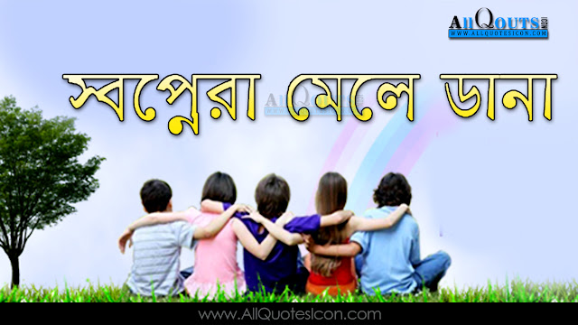 Bengali-Friendship-day-Quotes-Images-Motivation-Inspiration-Thoughts-Sayings-Wishes-Greetings-Wallpapers-Pictures-free