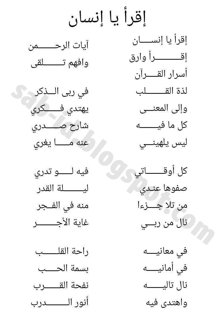 Teks Iqro Yaa Insan | إقرأياإنسان