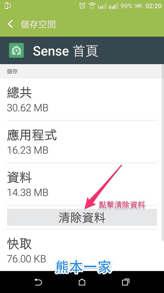 很抱歉sense首頁已停止運作|HTC手機故障問題排除方法 | Trip-Life熊本一家の旅攝生活