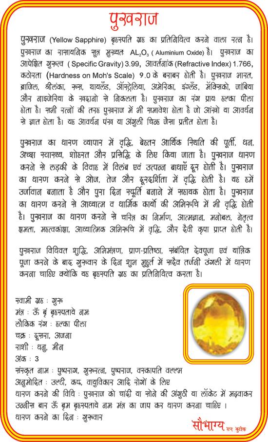 pukhraj topaz gemstone price benefit indian palm