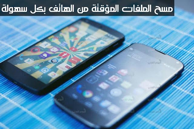 تحميل افضل برنامج لتسريع الهاتف وحمايتة من الفيروسات والبرامج الضارة Speed up your phone