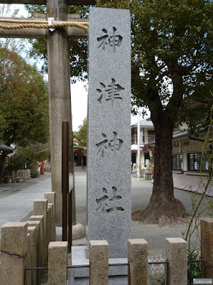 神津神社門柱