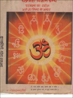chkr-maha-vigyaan-hindi-book-pdf
