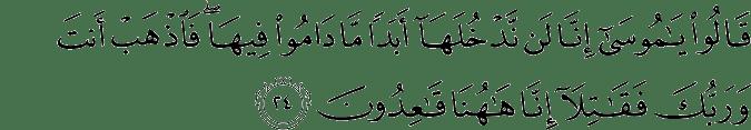 Surat Al-Maidah Ayat 24