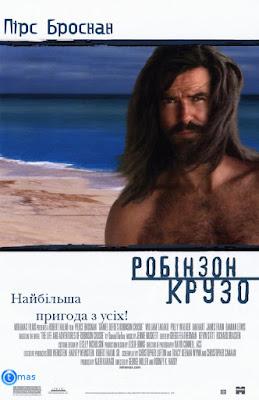 Робінзон Крузо (1997) українською онлайн