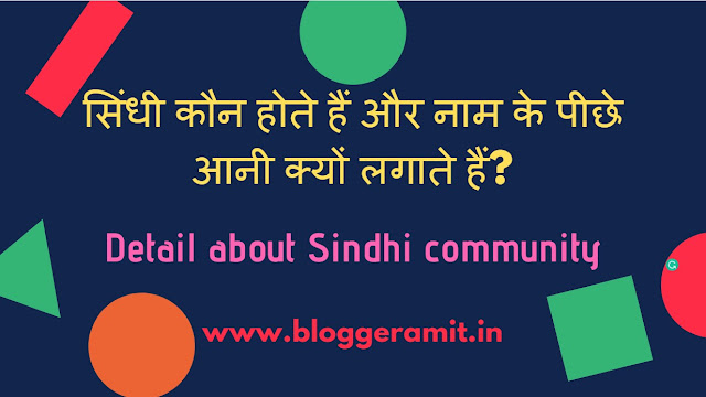 Detail about Sindhi community