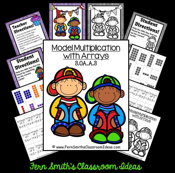 Fern Smith's Classroom Ideas Model Multiplication with Arrays - Quick and Easy Center & Printables Common Core 3.OA.A.3