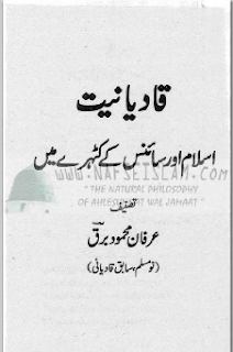 Qadiani Islam Aur Science K Katehry Mein