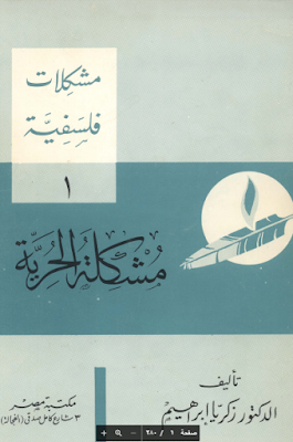 تحميل كتاب مشكلة الحرية pdf الدكتور زكريا إبراهيم