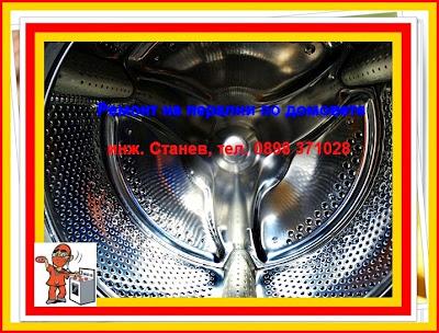 ремонт на перални в София,техник, майстор,  възстановяване на писта на захранващ куплунг, ремонт на перални, майстор