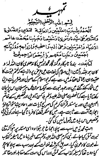Khatam Nabuwat Book