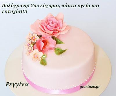 25 Φεβρουαρίου Σήμερα γιορτάζουν giortazo