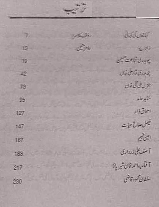 Rauf Klasra Book Urdu