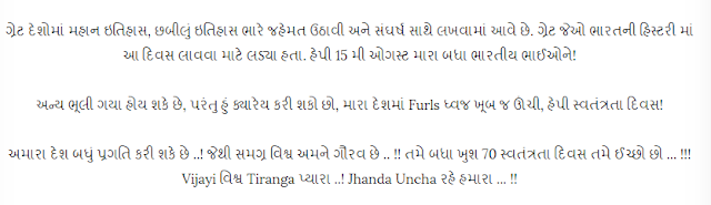 15th August SMS Gujarati