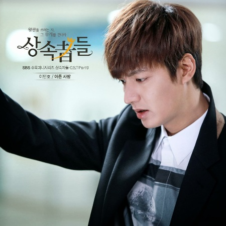 Lyric : Lee Min Ho - Painful Love (OST. The Heirs)
