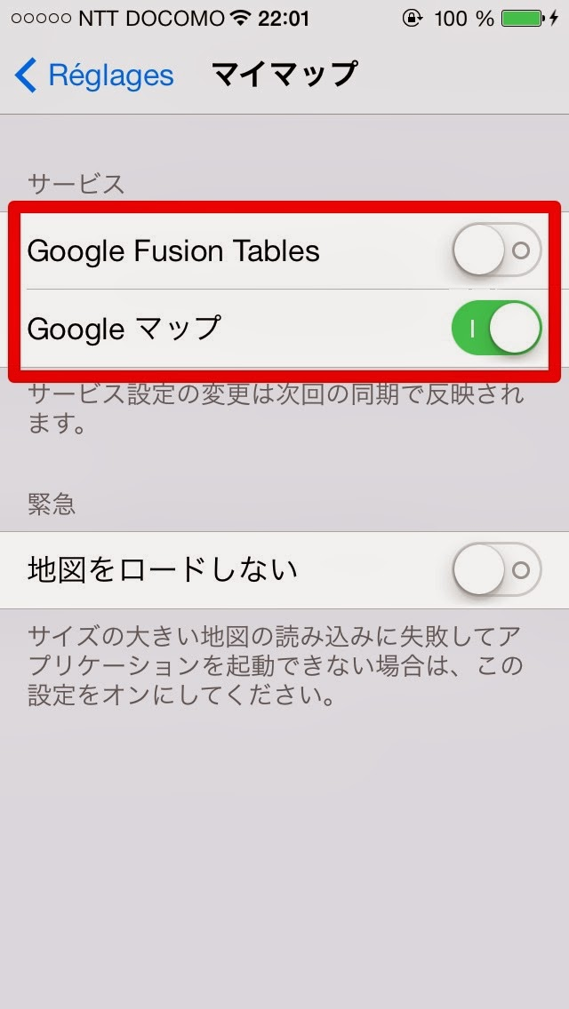 My Maps Editor iPhone エラー回避