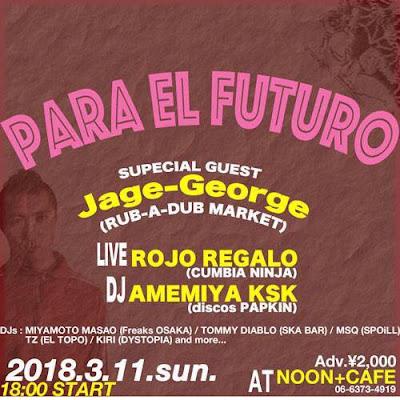 http://rojoregaloschedule.blogspot.jp/