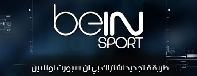 تجديد اشتراك باقة Bein sport