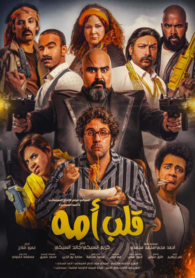 Onlinebal3rabe اونلاين بالعربى افلام عربى