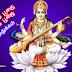 Saraswati Puja Aayutha Puja Kavithai Images 2017 In Tamil