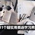11个最适合学习英语的Websites !在家也能轻松学英语!