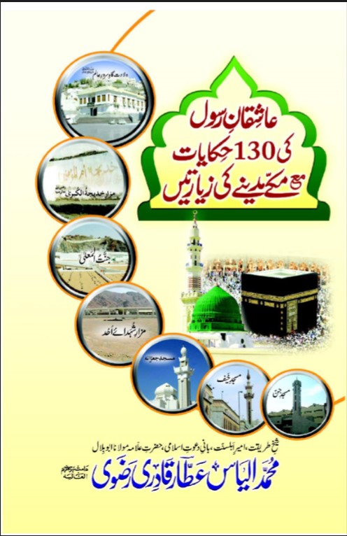 Hadees in hindi pdf download