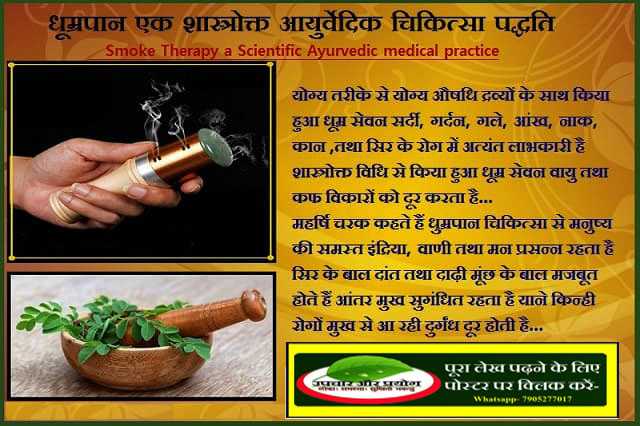 धूम्रपान एक शास्त्रोक्त आयुर्वेदिक चिकित्सा पद्धति है