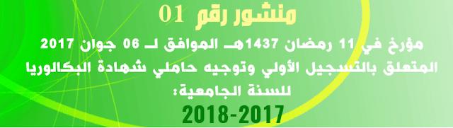 المنشور الوزاري المتعلّق بالتسجيل الأوّلي وتوجيه حاملي شهادة البكالوريا بعنوان السنة الجامعية 2017 - 2018